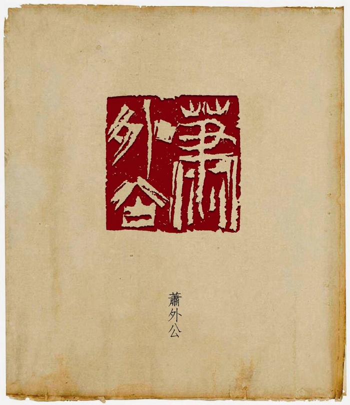 蕭沉篆刻作品:蕭外公