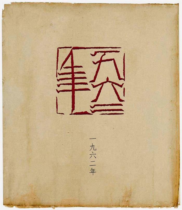 蕭沉篆刻作品:一九六二年