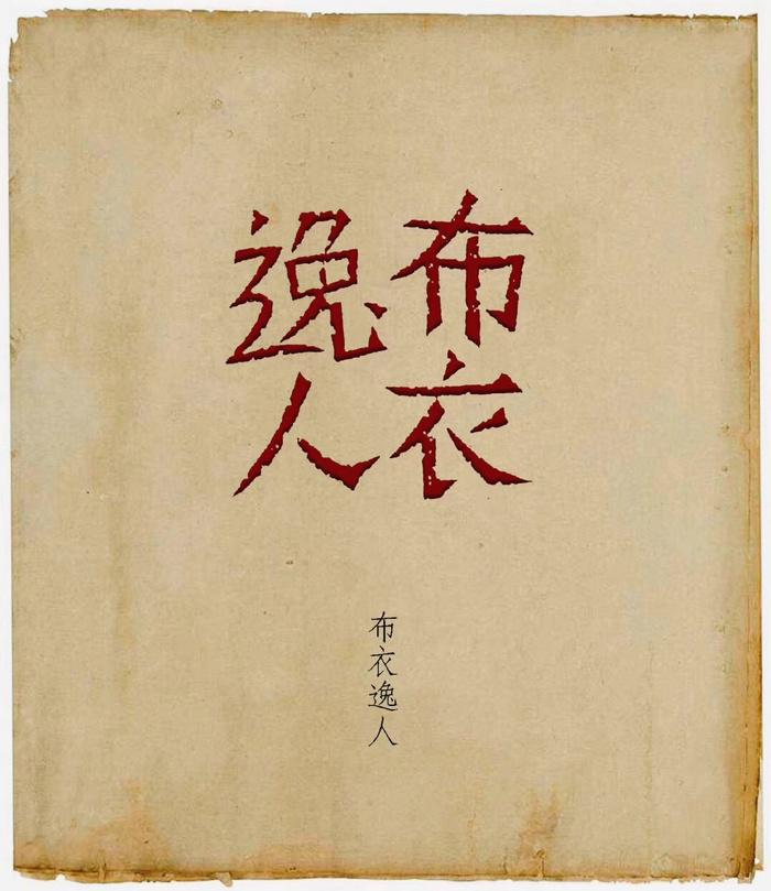 蕭沉篆刻作品:布衣逸人