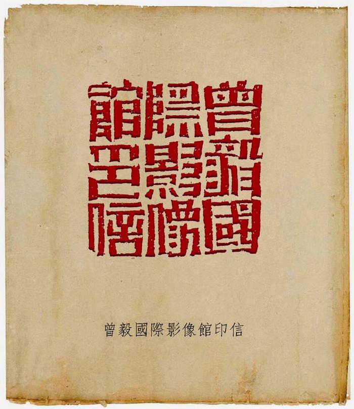 蕭沉篆刻作品:曾毅國際影像館印信