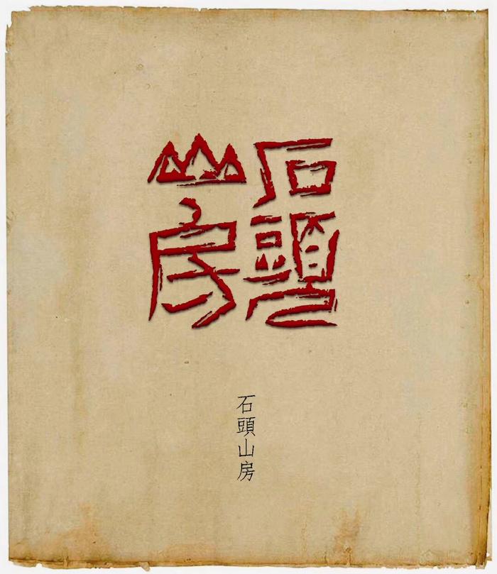 蕭沉篆刻作品:石頭山房