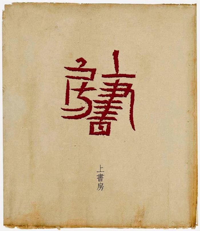 蕭沉篆刻作品:上書房