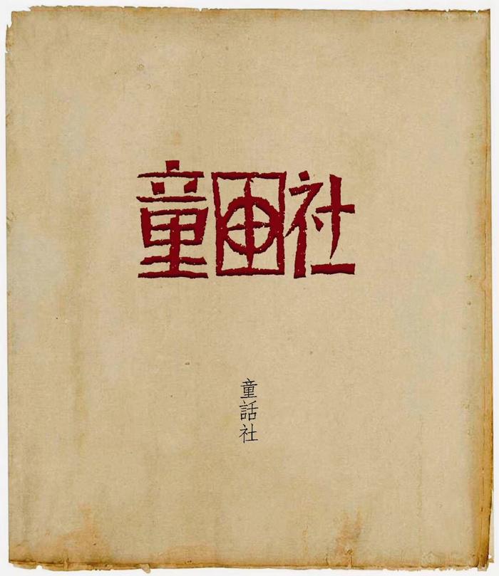 蕭沉篆刻作品:童畫社