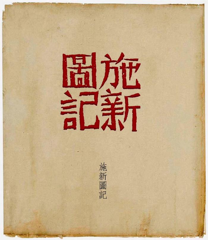蕭沉篆刻作品:施新圖記