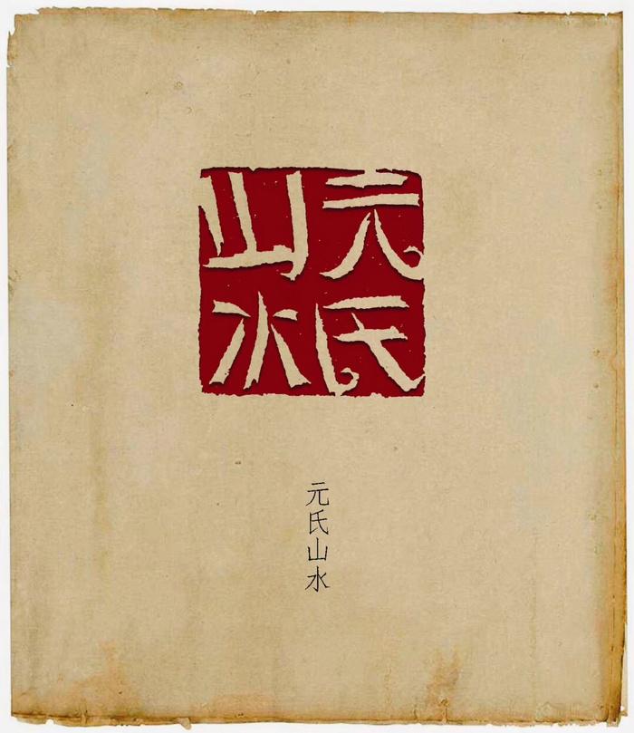蕭沉篆刻作品:元氏山水