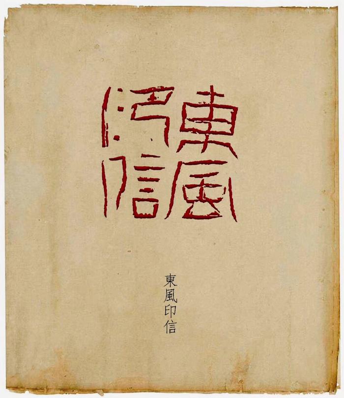 蕭沉篆刻作品:東風印信