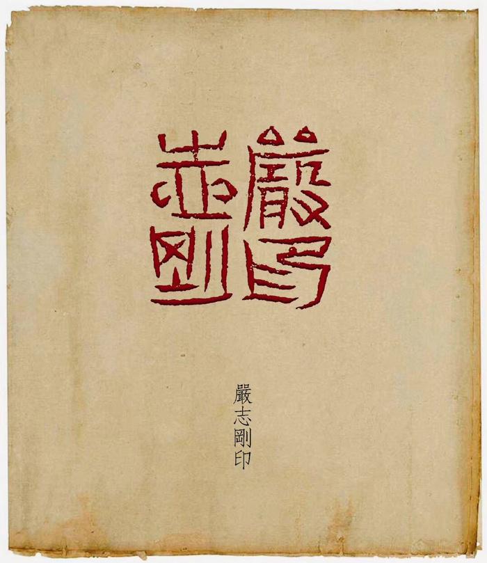 蕭沉篆刻作品:嚴志剛印