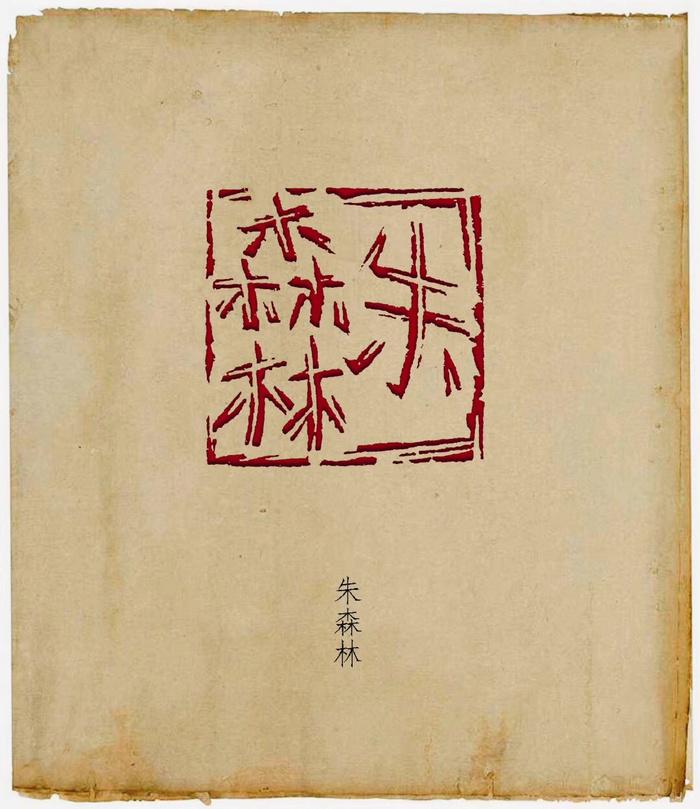 蕭沉篆刻作品:朱森林