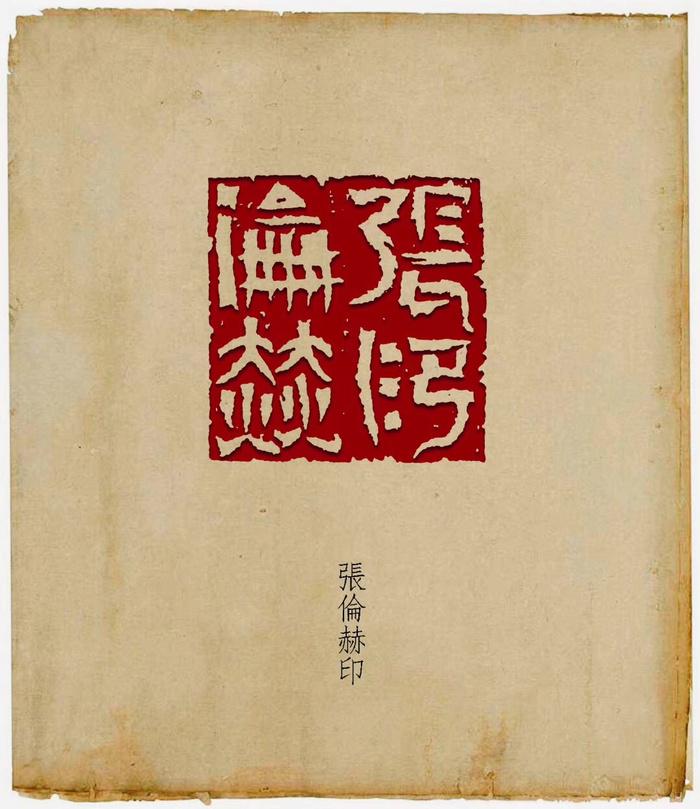 蕭沉篆刻作品:張倫赫印