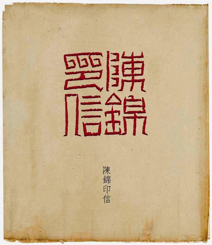 蕭沉篆刻作品:陳錦印信