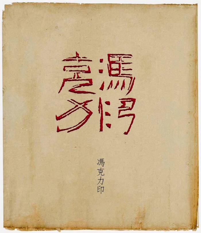 蕭沉篆刻作品:馮克力印