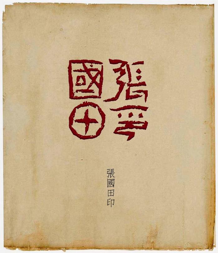 蕭沉篆刻作品:張國田印