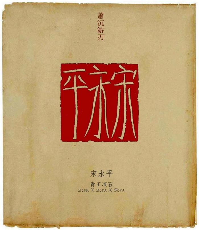 蕭沉篆刻作品:宋永平