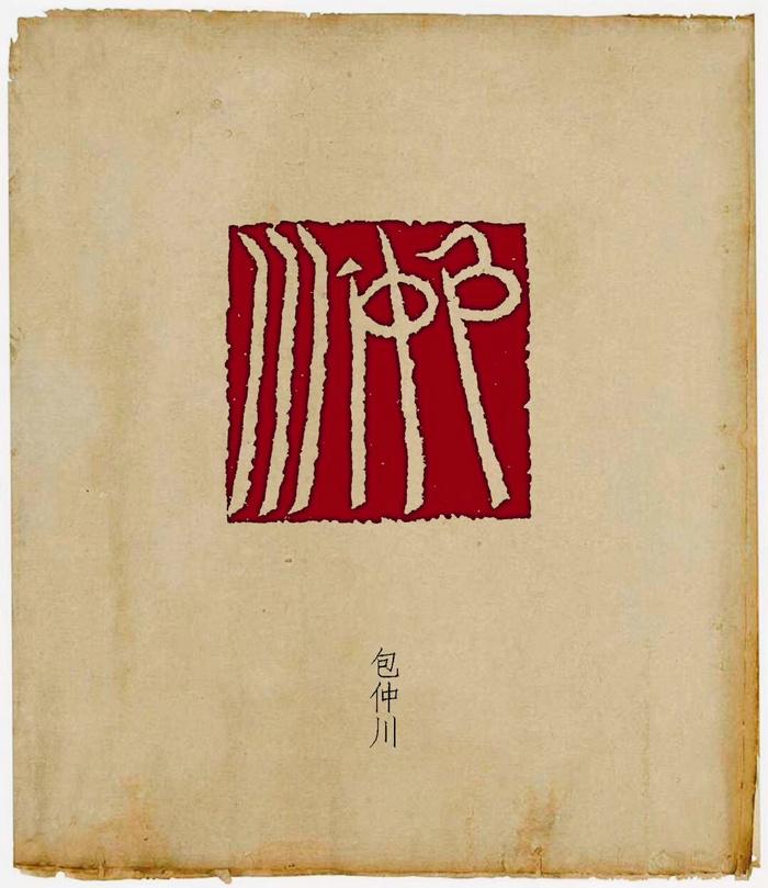 蕭沉篆刻作品:包仲川