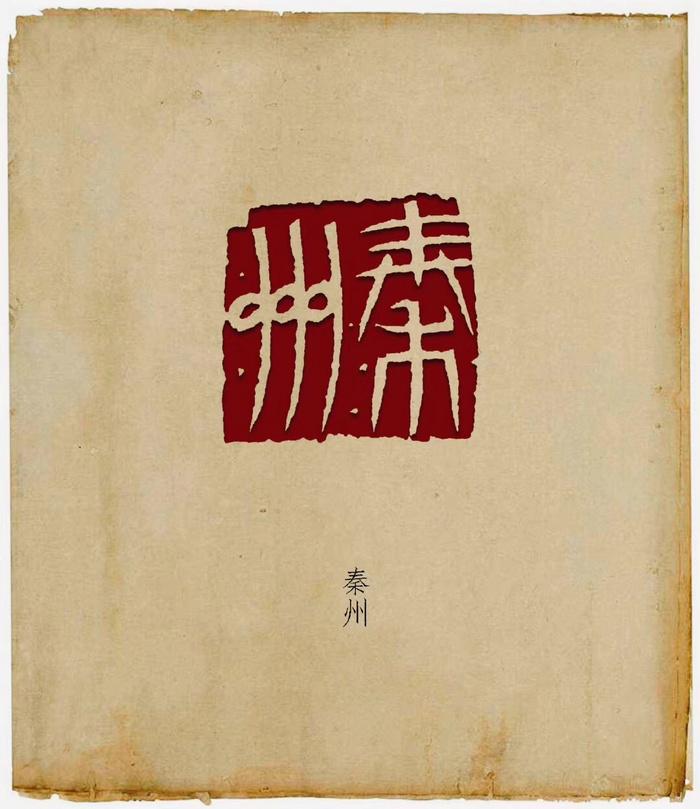 蕭沉篆刻作品:秦州