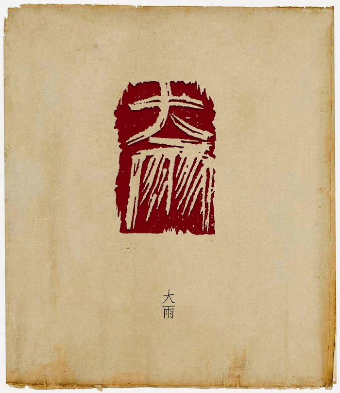 蕭沉篆刻作品:大雨
