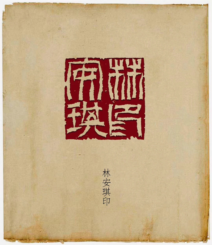 蕭沉篆刻作品:林安琪印