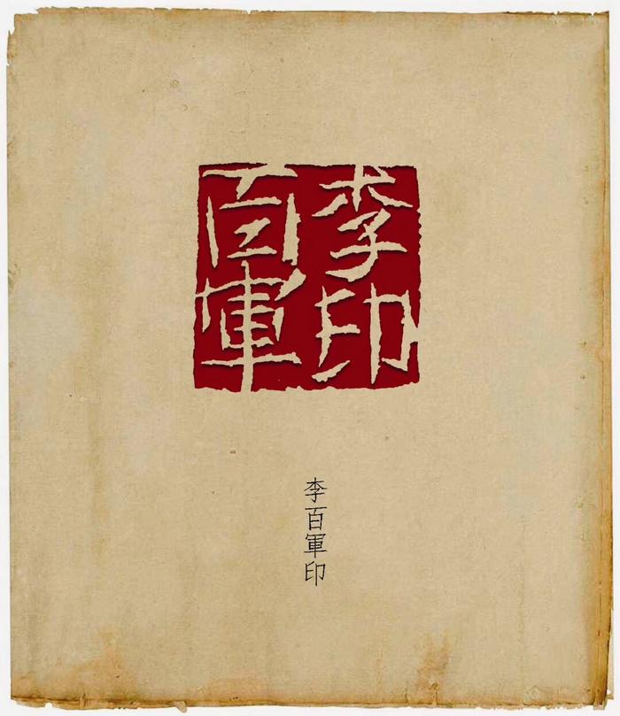 蕭沉篆刻作品:李百軍印