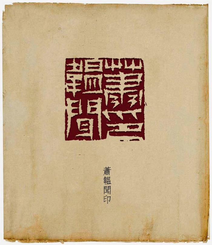 蕭沉篆刻作品:蕭韞聞印