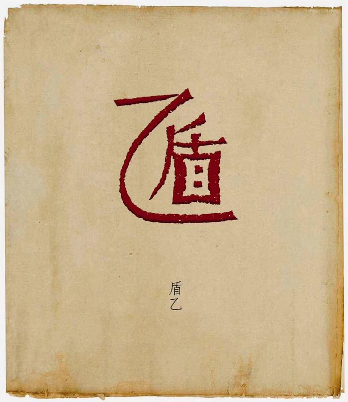 蕭沉篆刻作品:盾乙