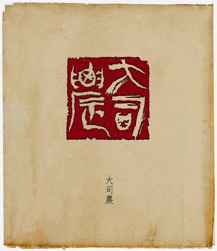 蕭沉篆刻作品:大司農