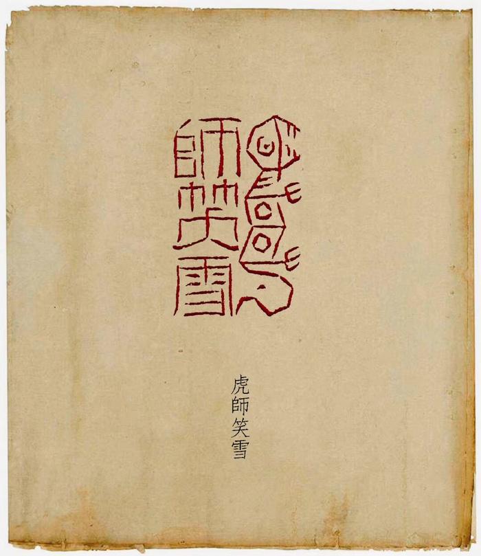 蕭沉篆刻作品:虎師笑雪