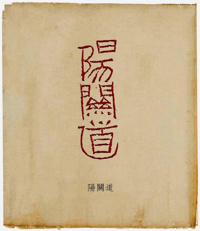 蕭沉篆刻作品:陽關道