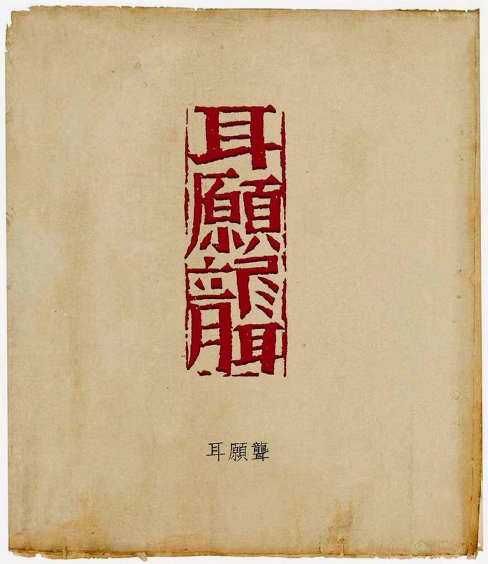 蕭沉篆刻作品:耳愿聾
