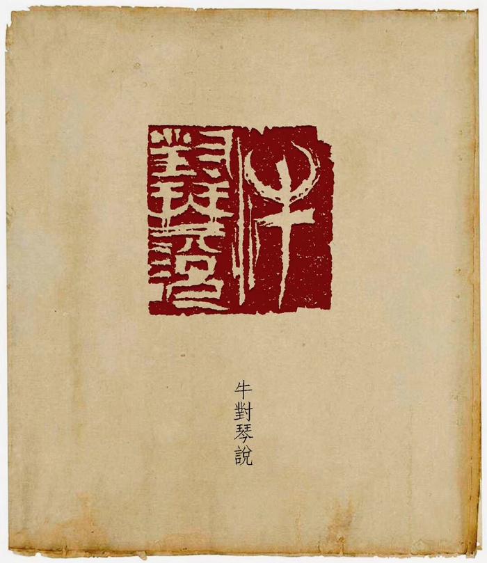 蕭沉篆刻作品:牛對琴說