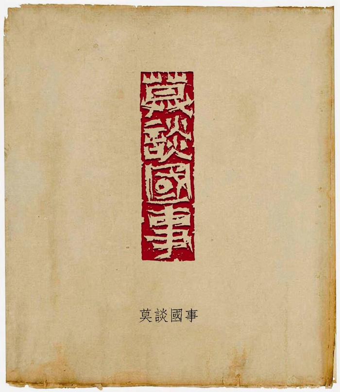 蕭沉篆刻作品:莫談國事