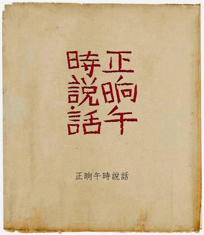 蕭沉篆刻作品:正響午時說話