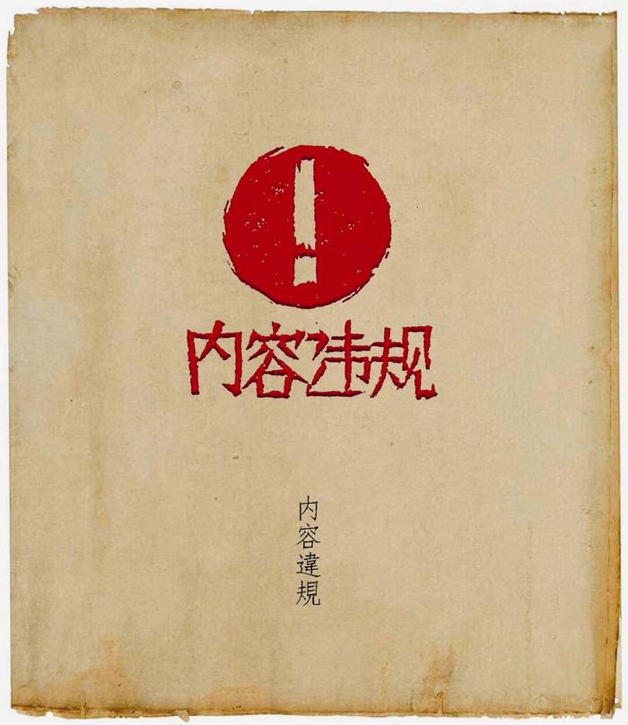 蕭沉篆刻作品:內容違規