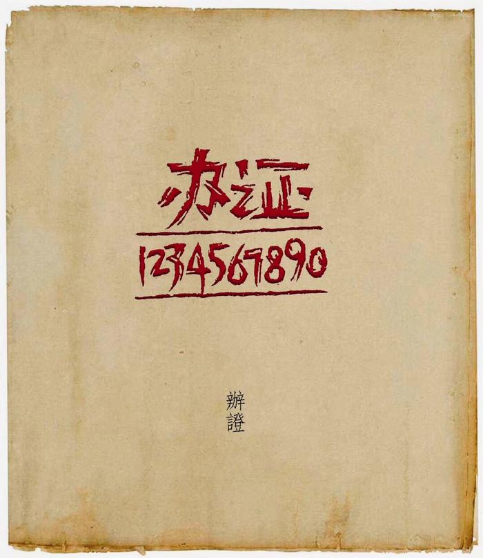 蕭沉篆刻作品:辦證1234567890
