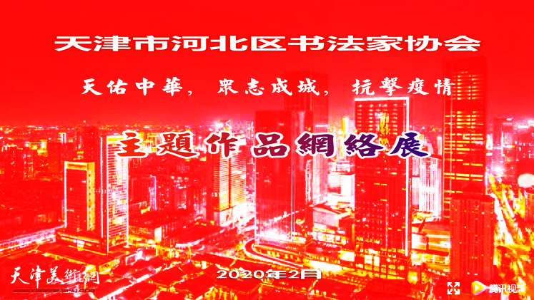 """天津市河北区书法家协会""""天佑中华,众志成城,抗击疫情""""主题作品网络展"""
