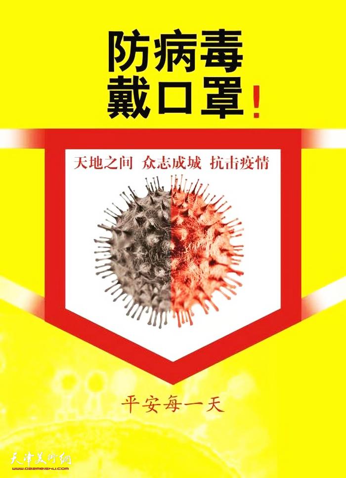 陈侃 天津美术学院 宣传画