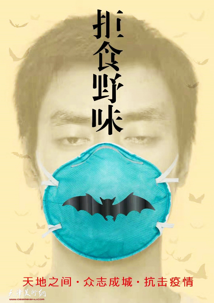艾德胜 天津美术学院 宣传画