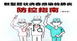左川、赵新立漫画版:新型冠状病毒感染的肺炎防控指南