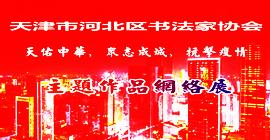 "JBO体育市河北区书法家协会""天佑中华,众志成城,抗击疫情""主题作品网络展"