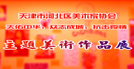 """天津市河北区美术家协会""""天佑中华,众志成城,抗击疫情""""主题美术作品展"""