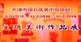 "JBO体育市河北区美术家协会""天佑中华,众志成城,抗击疫情""主题美术作品展"