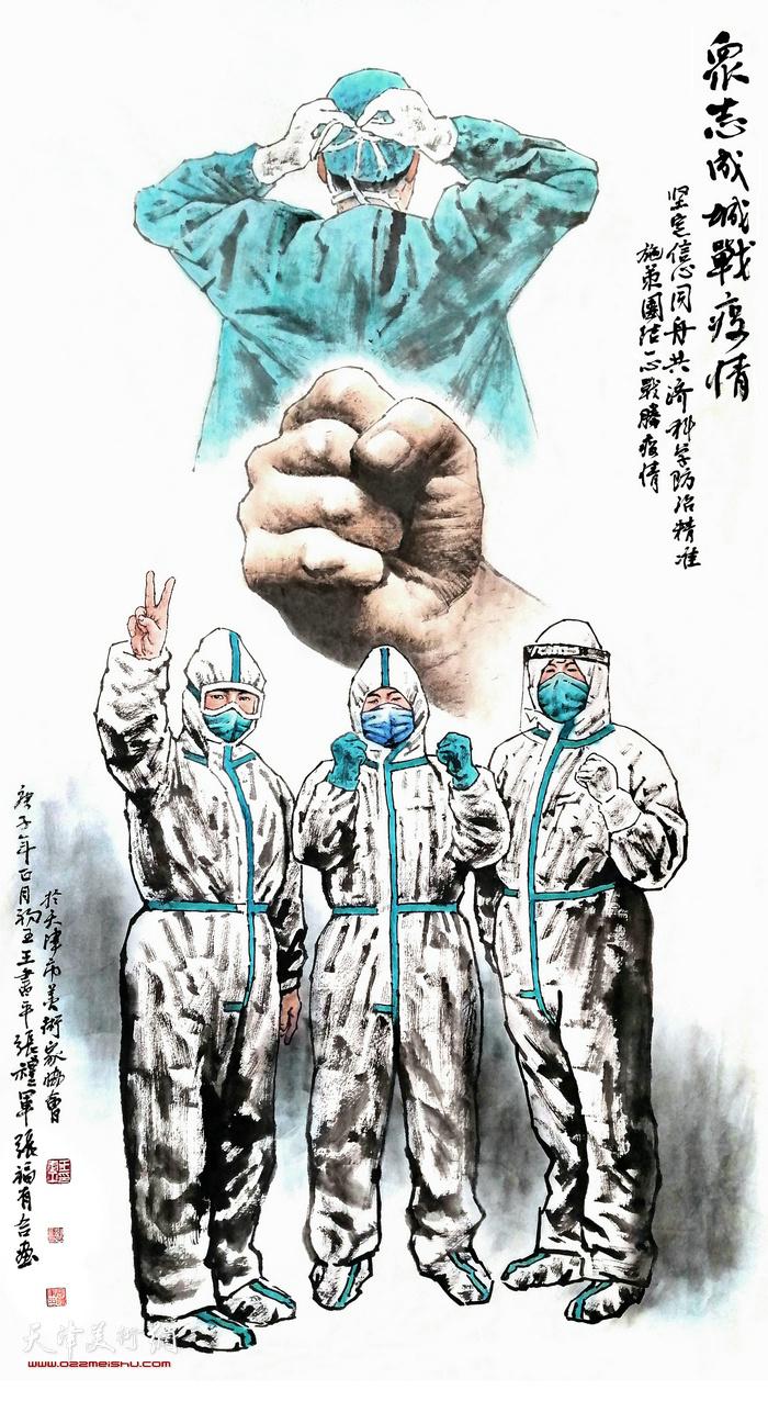 名称:众志成城战疫情 作者:王书平 张福有 张礼军