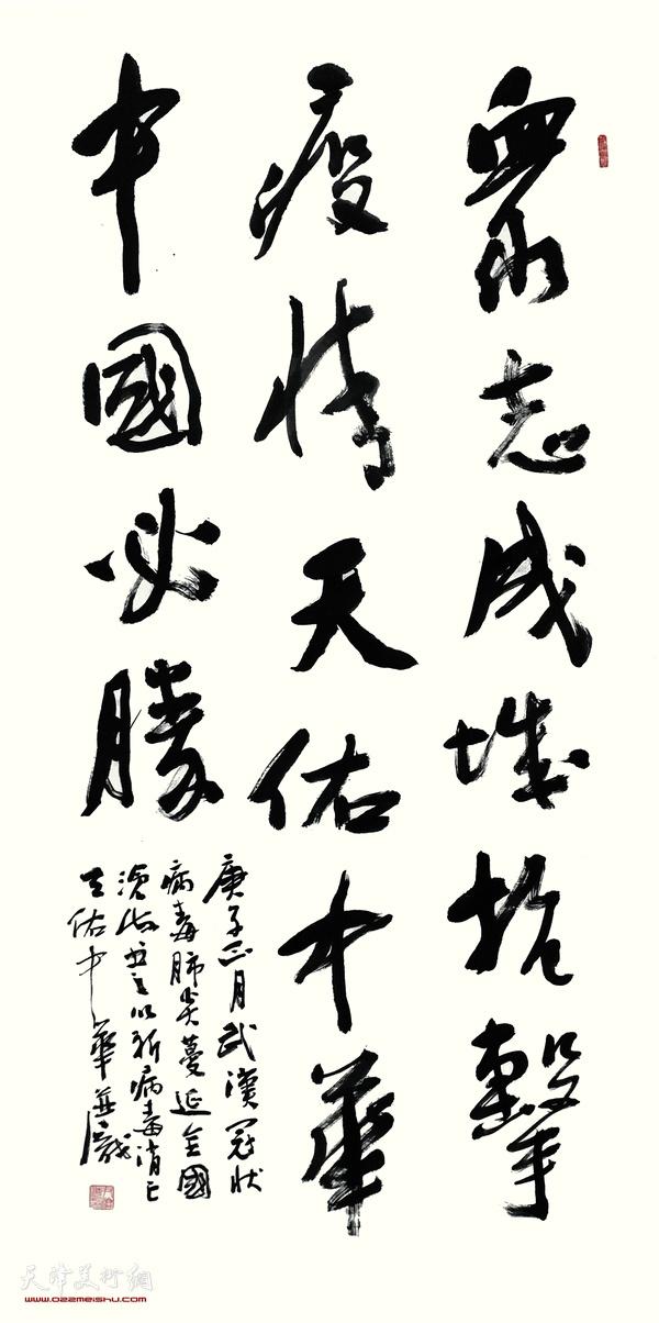 名称:众志成城 抗击疫情 天佑中华 中国必胜 作者:尹沧海