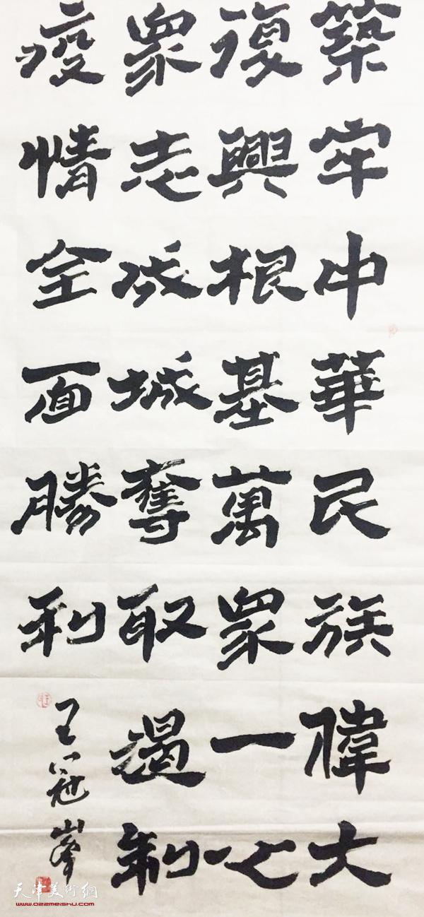名称:筑牢中华民族伟大复兴根基,万众一心、众志成城,夺取遏制疫情全面胜利! 作者:王冠峰