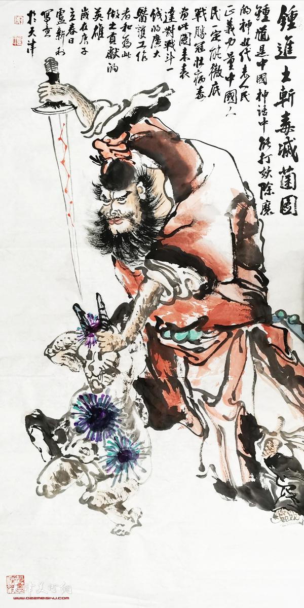 名称:钟进士斩毒灭菌图  作者:卢新利