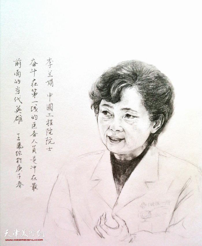 名称:李兰娟人物像  作者:王凤