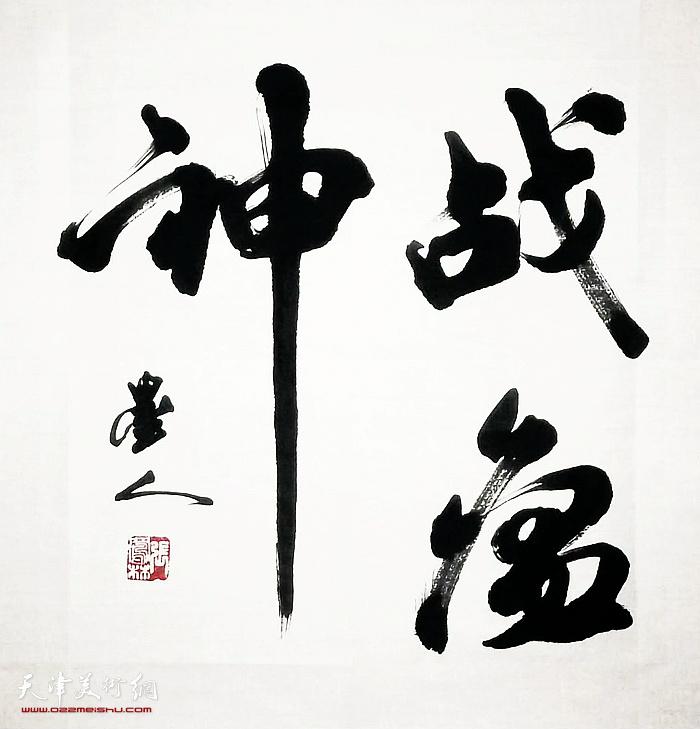 名称:站瘟神  作者:张凤林