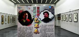 """""""王明亮、王振德艺术展""""在天津图书馆展出"""