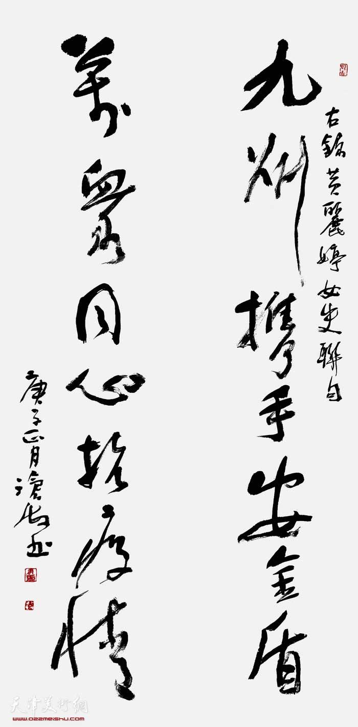 尹沧海抗疫书法:九州携手安金盾 万众同心抗疫