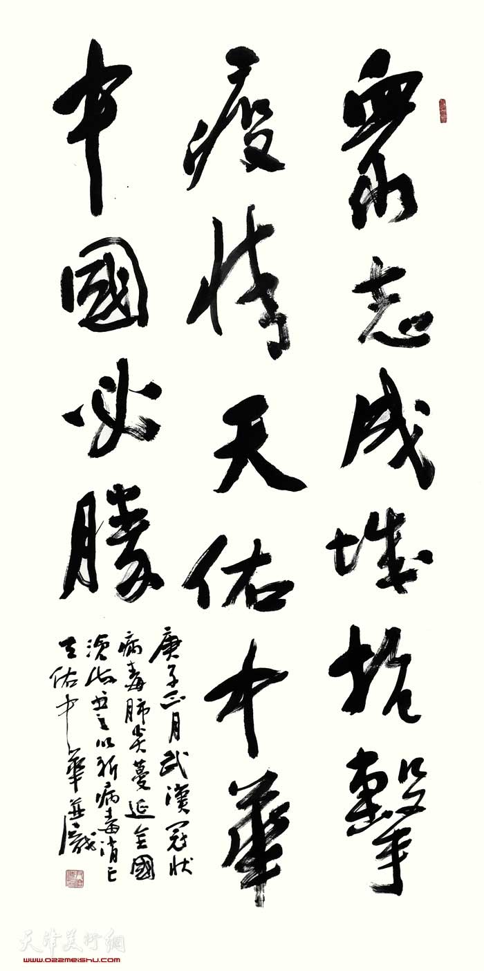 尹沧海抗疫书法:众志成城