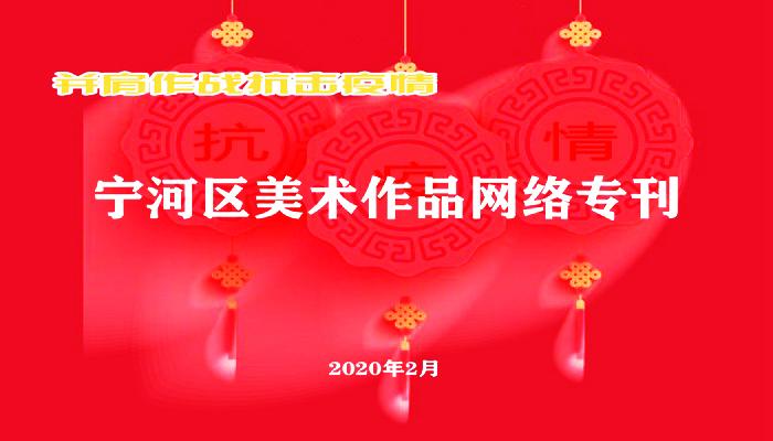 并肩作战抗击疫情——宁河区美术作品网络专刊